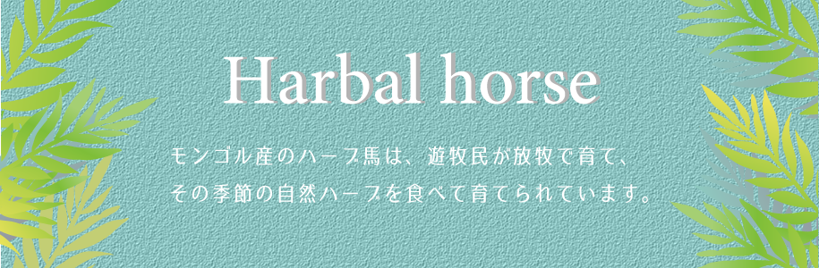 harbal hourse
