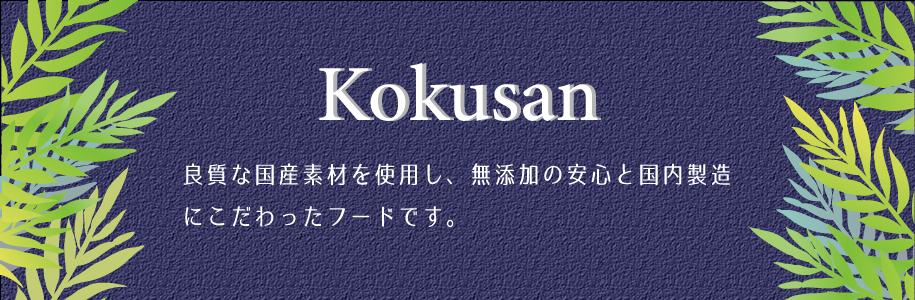 kokusan
